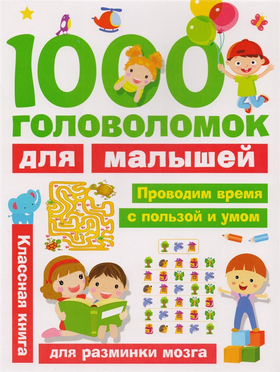 Дмитриева В. 1000 головоломок для малышей в г дмитриева 1000 уроков этикета для самых умных малышей isbn 978 5 271 23220 6