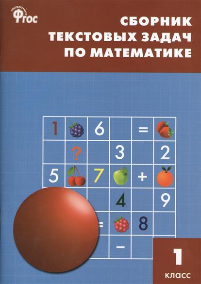 Сборник текстовых задач по математике. Издание третье, переработанное