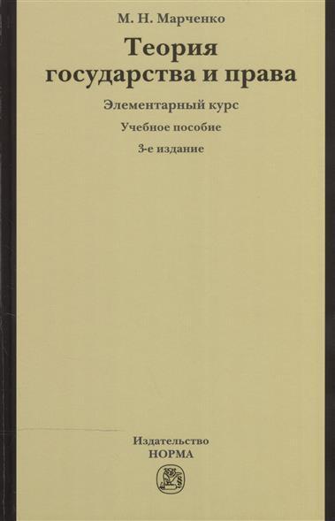 Марченко М. Теория государства и права. Элементарный курс. Учебное пособие