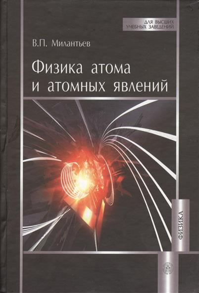 Милантьев В. Физика атома и атомных явлений. Учебное пособие