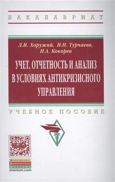 Хоружий Л.: Учет, отчетность и анализ в условиях антикризисного управления. Учебное пособие