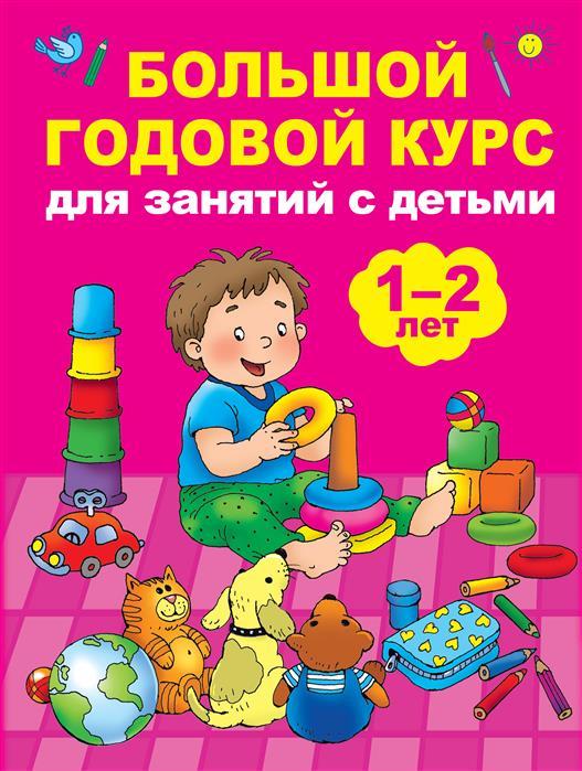 Малышкина М. Большой годовой курс для занятий с детьми 1-2 лет малышкина м большой годовой курс для занятий с детьми 2 3 лет