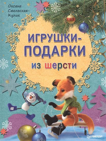 Смольская-Кулик О. Игрушки-подарки из шерсти