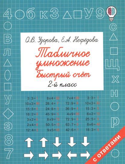 Узорова О., Нефедова Е. Табличное умножение. Быстрый счет. 2 класс