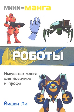 Ли Й. Мини-манга. Роботы. Карманный справочник по рисованию ISBN: 9785699537686