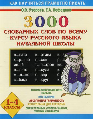 Узорова О.: 3000 словарных слов по всему курсу рус. яз. 1-4 кл нач. школы