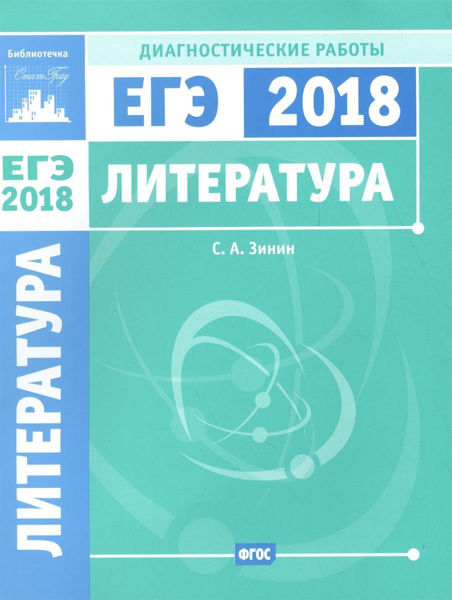 Зинин С. Подготовка к ЕГЭ 2018. Диагностические работы. Литература цена