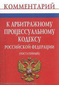 Комм. к АПК РФ