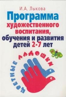 Лыкова И. Программа худ. воспитания обучения и развития детей 2-7 лет Цветные ладошки губарева н худ игралка читалка для детей 4 7 лет