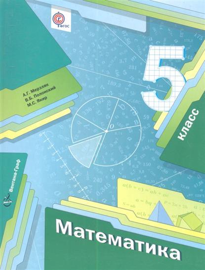 Математика. 5 класс. Учебник для учащихся общеобразовательных учреждений