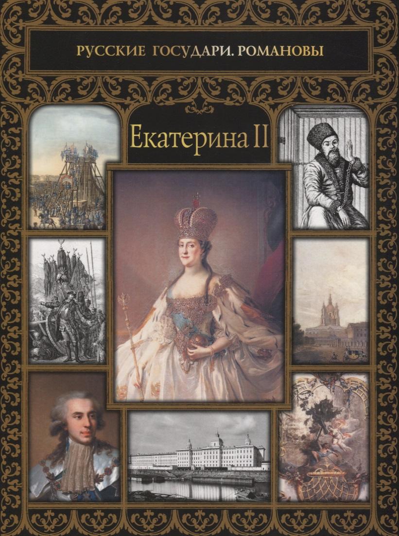 Думенко О. Екатерина II елисеева о екатерина ii путь к власти