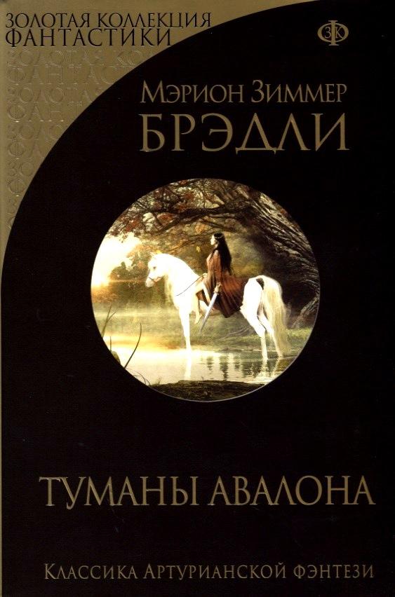 Брэдли М. Туманы Авалона олейников а тени авалона книга четвертая