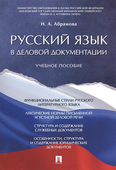 Русский язык в деловой документации. Учебное пособие