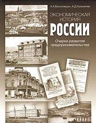 Экономическая история России Очерки развития предпринимательства