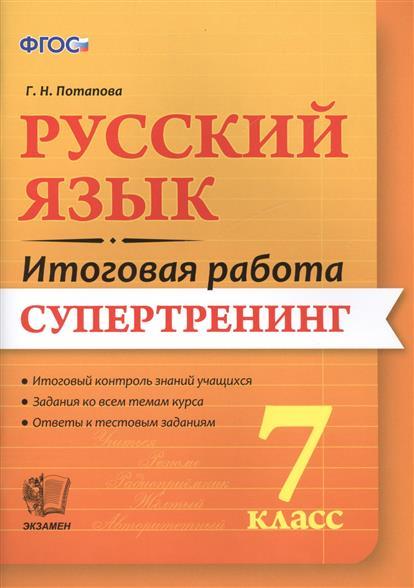 Русский язык. Итоговая работа. Супертренинг. 7 класс