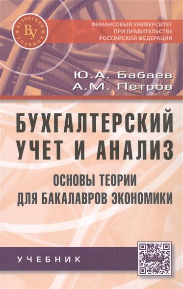 Бухгалтерский учет и анализ. Основы теории для бакалавров экономики. Учебник