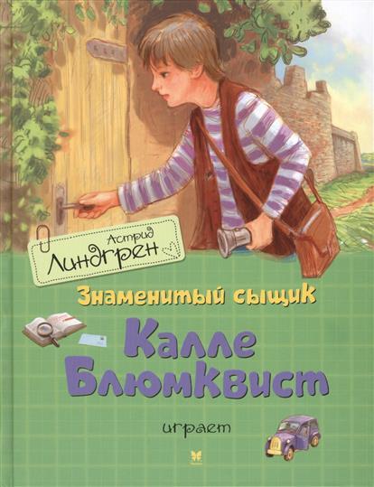 Линдгрен А.: Знаменитый сыщик Калле Блюмквист играет. Повесть
