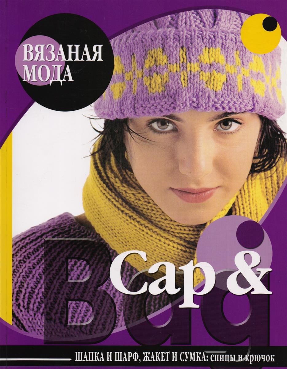 Вязаная мода. Cap & Bag: Шапка и шарф, жакет и сумка