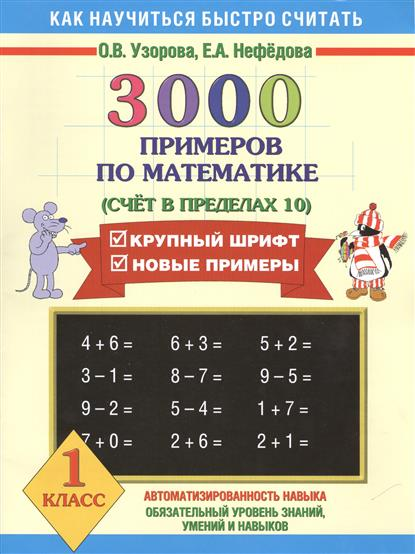 Узорова О.: 3000 примеров по математике (Счет в пределах 10). 1 класс