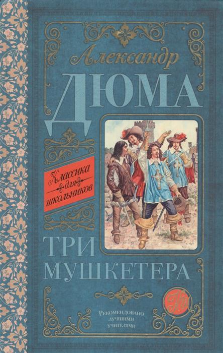 Дюма А. Три мушкетера александр дюма три мушкетера спектакль для детей