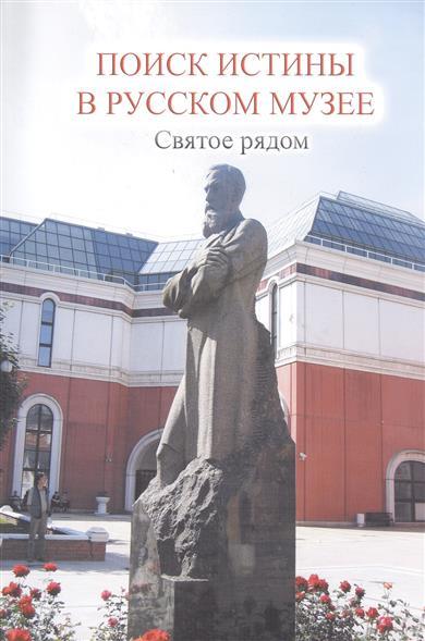 Святое рядом. Книга первая. Поиски истины в русском музее