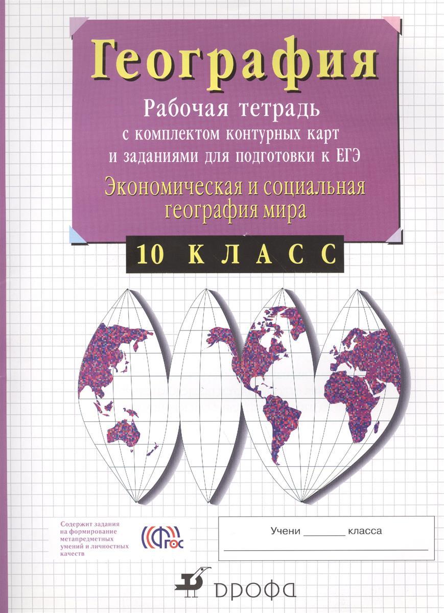 География. 10 класс. Экономическая и социальная география мира. Рабочая тетрадь с комплектом контурных карт и заданиями для подготовки к ЕГЭ