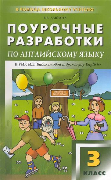 ПШУ 3 кл Поуроч. разраб. по английскому языку