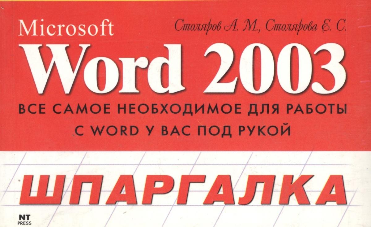 Столяров А., Столярова Е. Microsoft Word 2003 dan gookin word 2003 for dummies