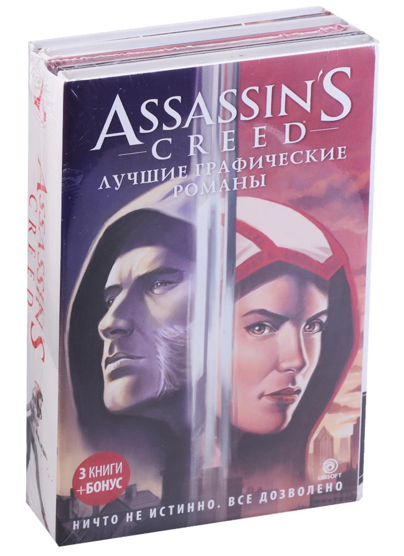 Assassin's Creed. Лучшие графические романы (комплект из 4 книг) cool cow leather star cover book style pendant necklace brown