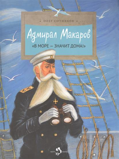 Сотников О. Адмирал Макаров В море - значит дома!