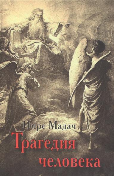 Мадач И. Трагедия человека