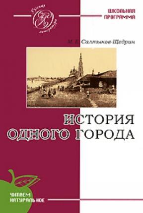 История одного города Роман Текст