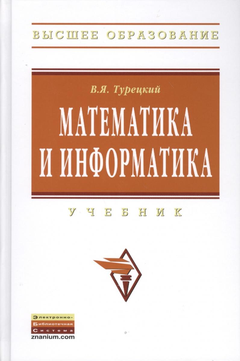 Турецкий В. Математика и информатика. Учебник каймин в информатика учебник