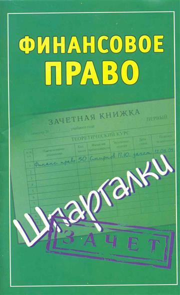 Финансовое право Зачет