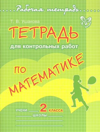 Тетрадь для контрольных работ по математике 2 кл.