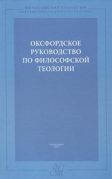 Флинт Т., Рей М. (сост.) Оксфордское руководство по философской теологии / The Oxford Handbook of Philosophical Theology philosophical essays paper