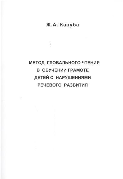 Метод глобального чтения в обучении грамоте детей с нарушениями речевого развития (пособие для специалистов и родителей)