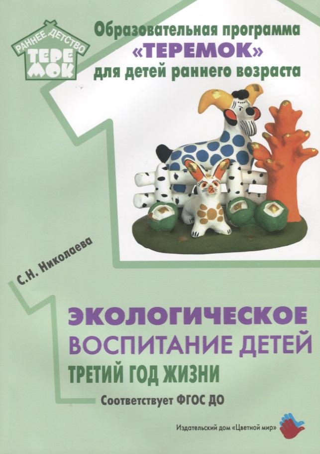 Николаева С. Экологическое воспитание детей третий год жизни. Методическое пособие для реализации комплексной образовательной программы