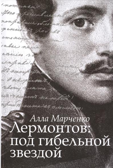 Марченко А. Лермонтов: под гибельной звездой под фригийской звездой