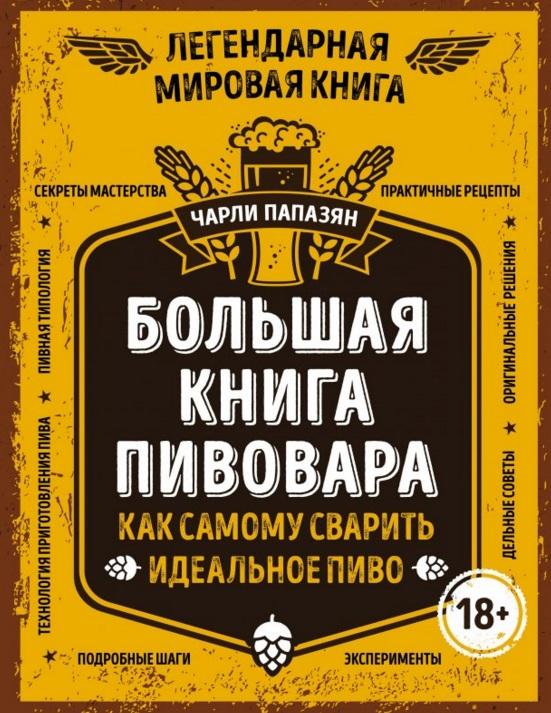 Папазян Ч. Большая книга пивовара. Как самому сварить идеальное пиво