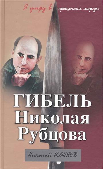 Гибель Николая Рубцова Я умру в крещенские морозы