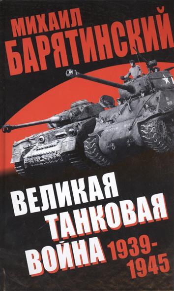 Великая танковая война 1939-1945