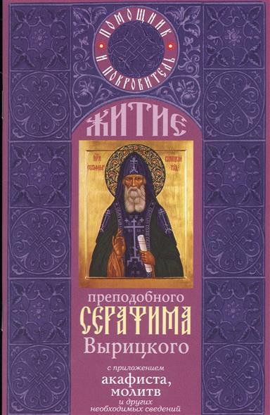 Житие преподобного Серафима Вырицкого с приложением акафиста, молитв и других необходимых сведений