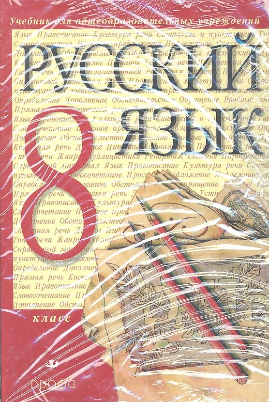 Русский язык 8 кл