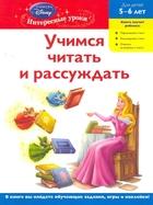 Учимся читать и рассуждать