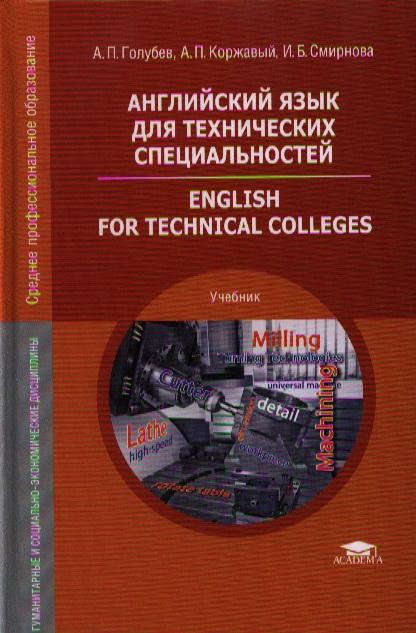 Карпов английский язык для колледжей решебник