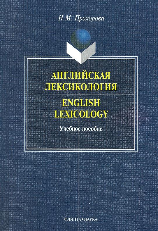 Прохорова Н. Английская лексикология=English Lexicology. Учебное пособие