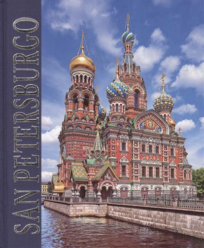 Попова Н., Федоров А. Альбом Санкт-Петербург / San Peterburgo