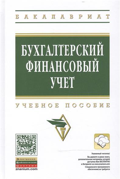 Бухгалтерский финансовый учет: Учебное пособие