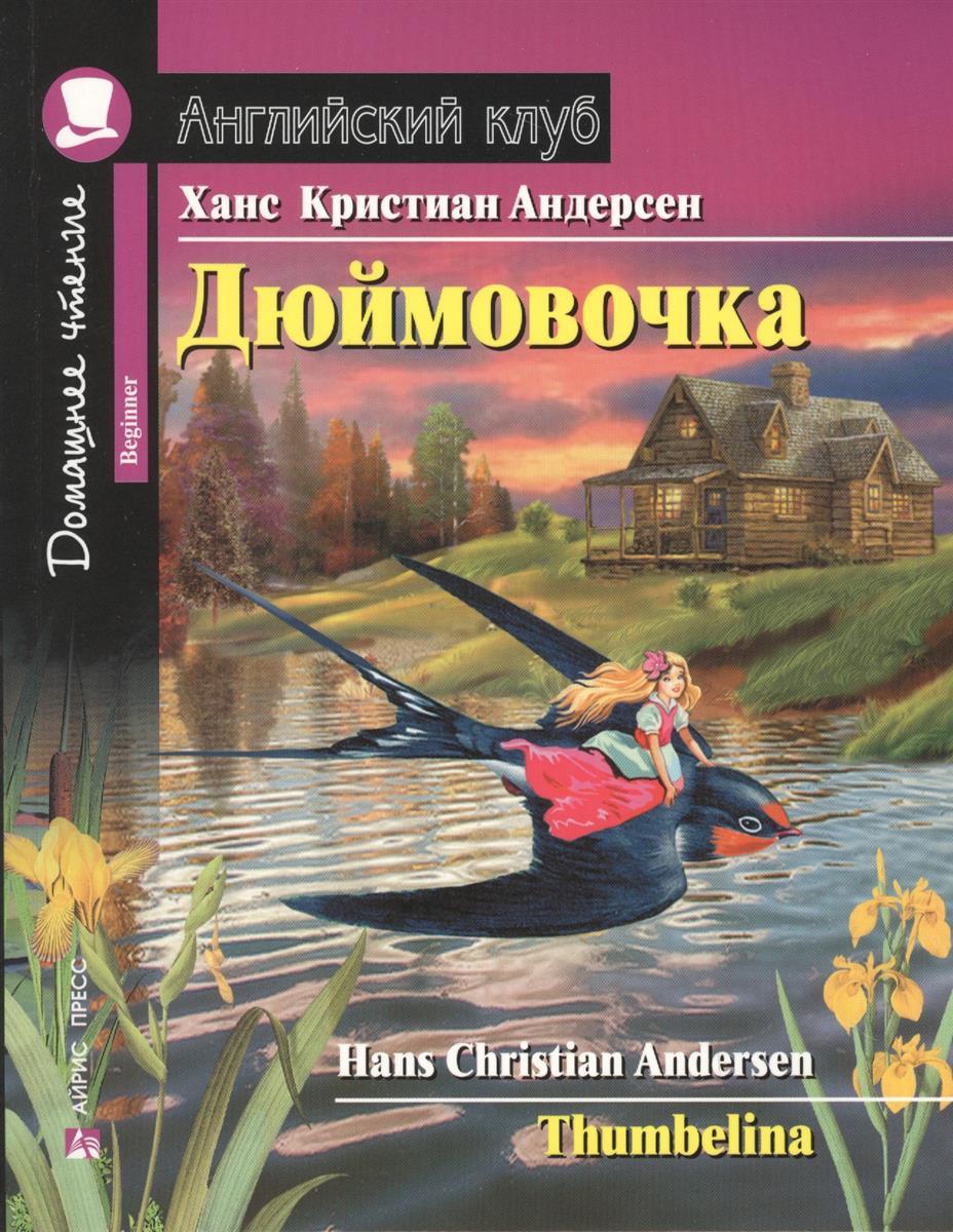 Андерсен Х.К. Дюймовочка / Thumbelina thumbelina page 5